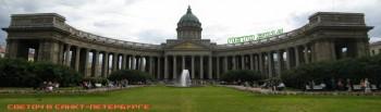Санкт-Петербург Казанский собор панорама, Светоч