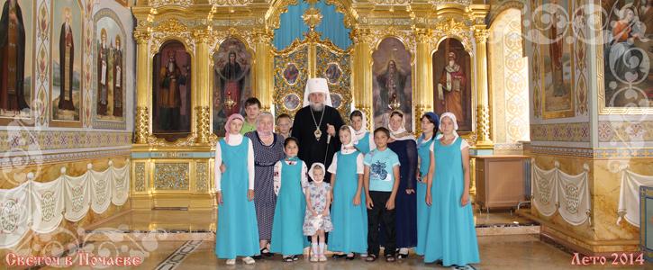 Посещение Украины по приглашению Почаевской Лавры