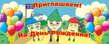 """Приглашаем на 15 летие детского дома """"Светоч""""!"""
