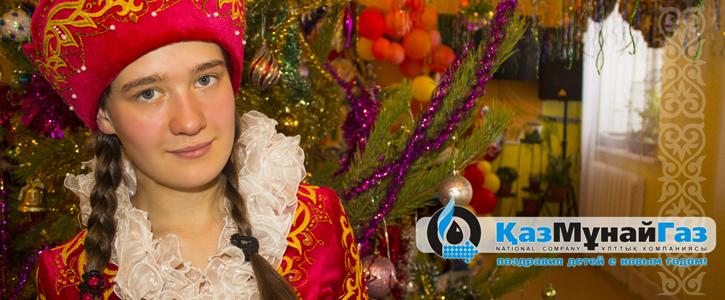 АО НК «КазМунайГаз» поздравили детей с наступающим Новым Годом