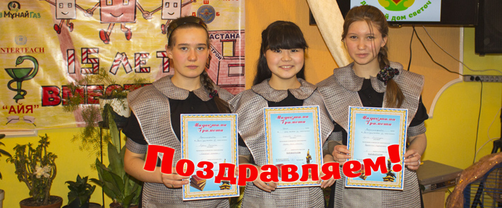 Поздравляем наших участниц олимпиады!