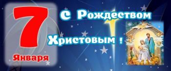 Детский дом Светоч поздравляет всех с Рождеством Христовым!