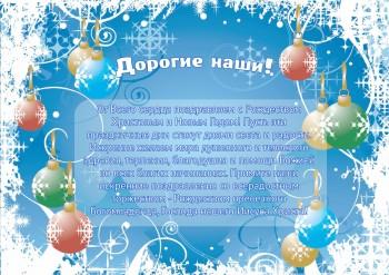 Открытка с Рождеством Христовым 2015!