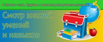 """Смотр знаний, умений и навыков в школе при детском доме """"Светоч!"""""""