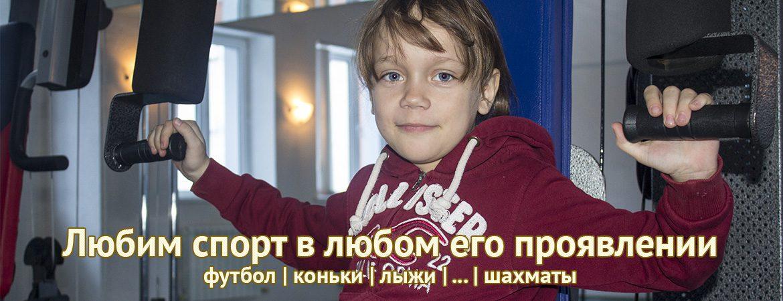 """Дети детского дома """"Светоч"""" любят спорт и спортивные игры"""