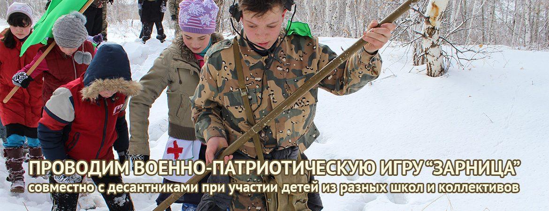 Проведение военно-патриотической игры Зарница