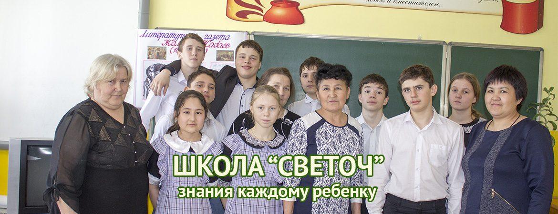 """Дети детского дома """"Светоч"""" получают знания в своей школе"""