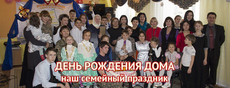 """День рождения детского дома """"Светоч"""""""