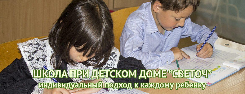"""Школа при детском доме """"Светоч"""""""