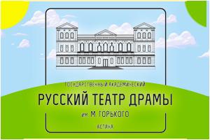 Русский театр драммы